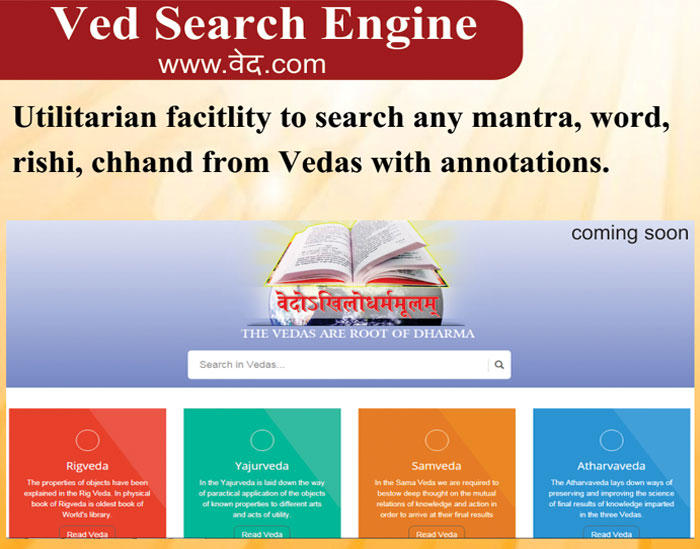 ved-search-engine_img